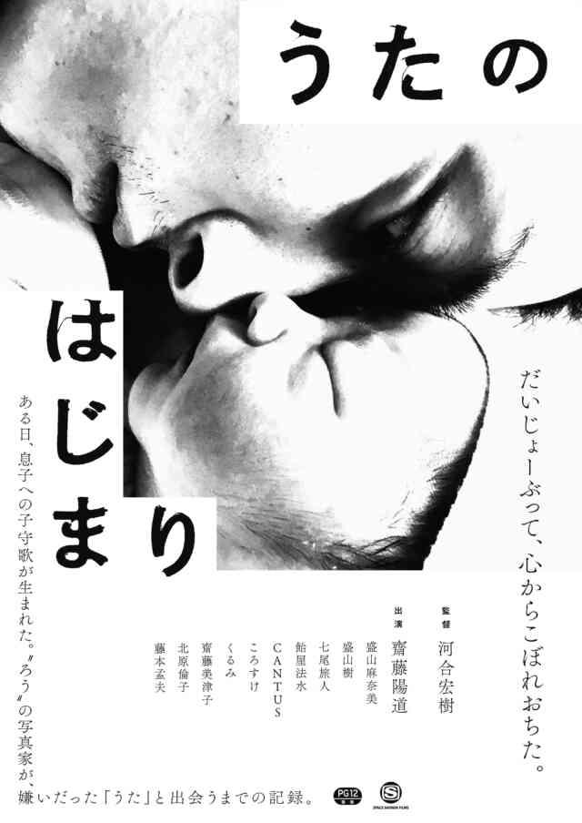 映画「うたのはじまり」上映会&手話トークイベント【満員御礼!】