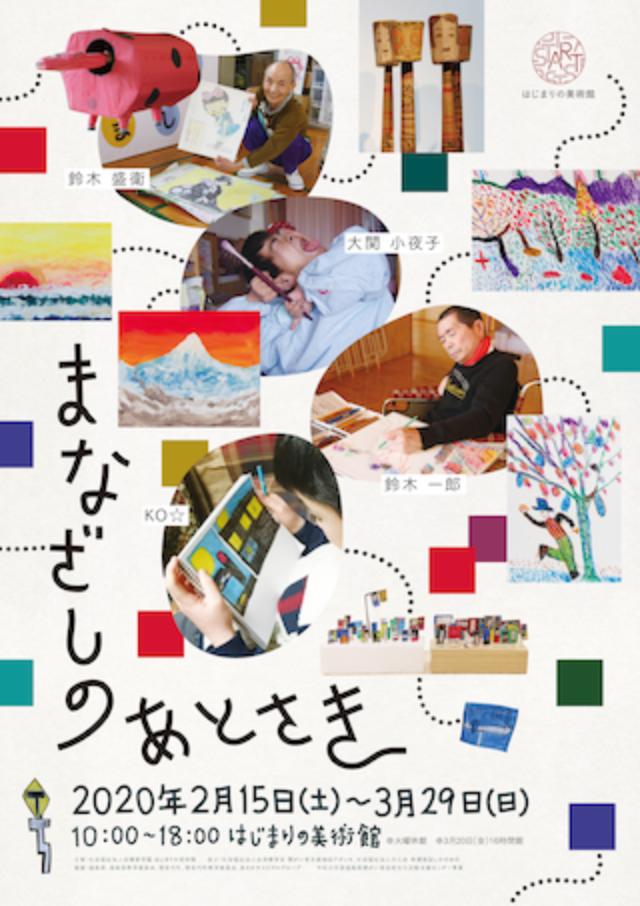 ギャラリートーク + アーティスト in はじまりの美術館