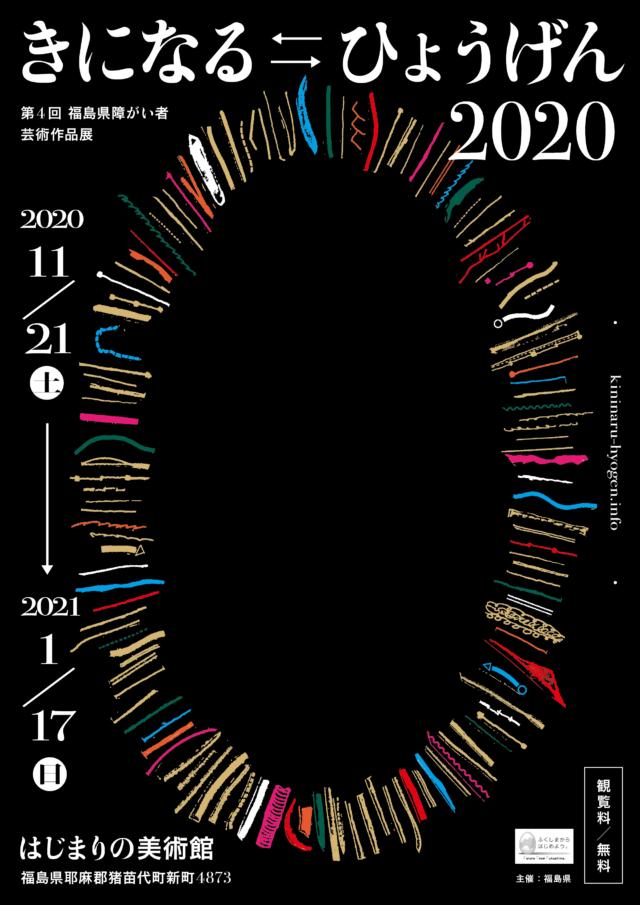 第4回福島県障がい者芸術作品展 「きになる⇆ひょうげん 2020」