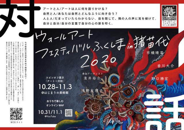 ウォールアートフェスティバルふくしま in 猪苗代 2020スピンオフ展示「アート×対話」