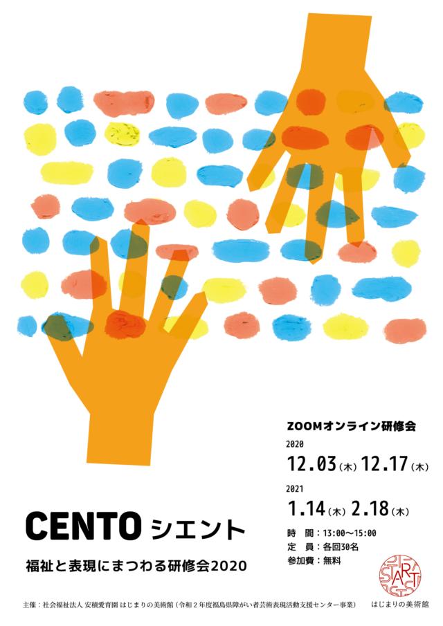 cento-シエント- 福祉と表現にまつわる研修会2020