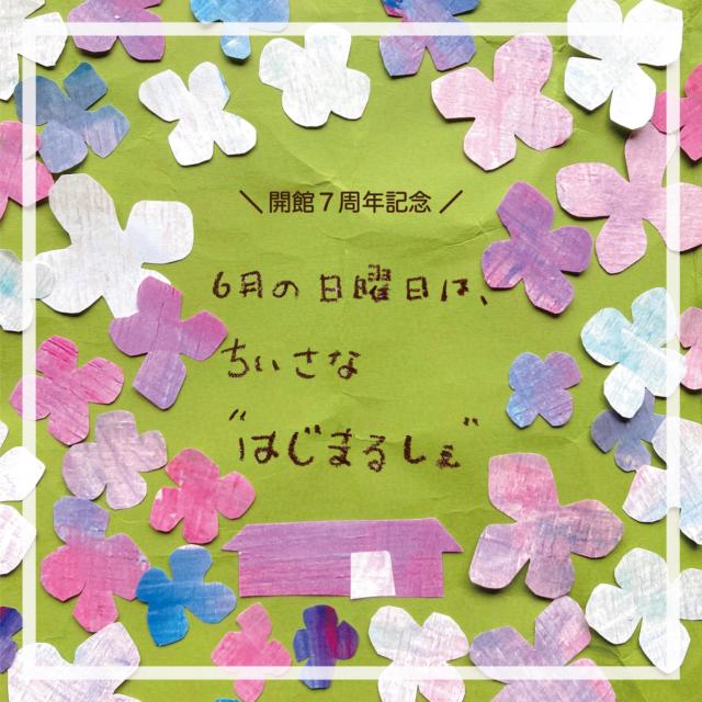 """開館7周年記念 6月の日曜日は、ちいさな""""はじまるしぇ"""""""