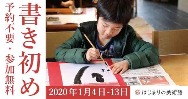 はじまりの美術館で〈書き初め〉2020