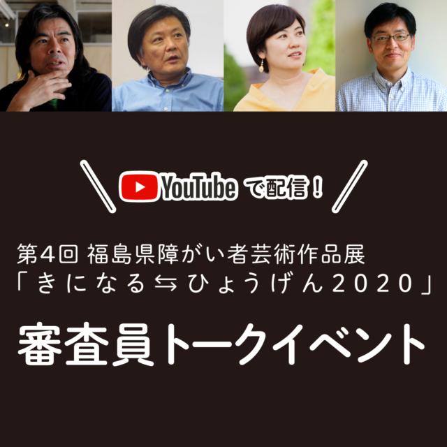 きになる⇆ひょうげん 2020 審査員トークイベント(オンライン開催)