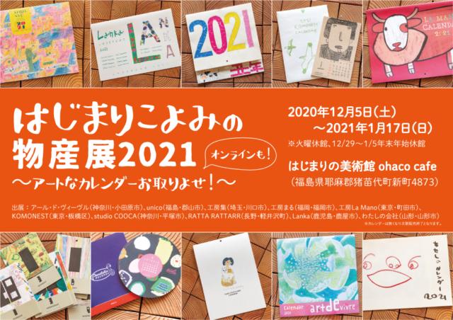 はじまりこよみの物産展2021 〜アートなカレンダーお取りよせ!〜