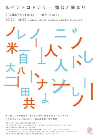 映画「うたのはじまり」上映会&手話トークイベント