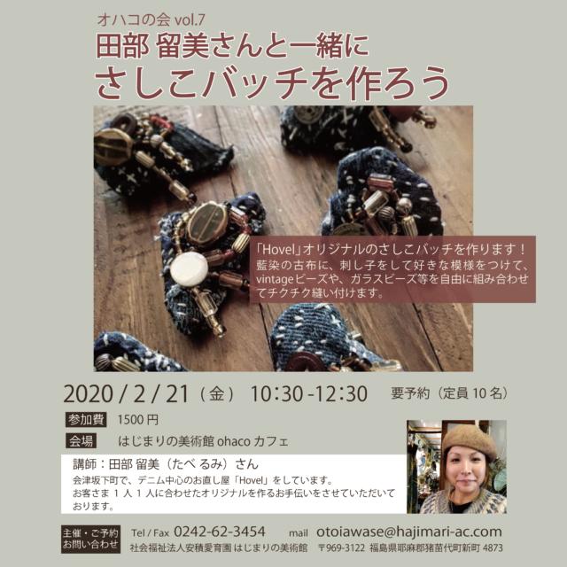 オハコの会 vol.7「田部留美さんと一緒にさしこバッチを作ろう」