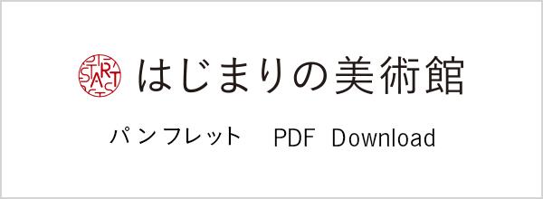 はじまりの美術館 パンフレット PDF ダウンロード