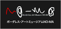 ボーダレス・アートミュージアムNO-MA